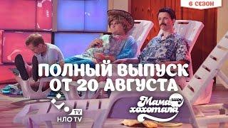 Шоу Мамахохотала | Полный выпуск от 20 августа | НЛО TV