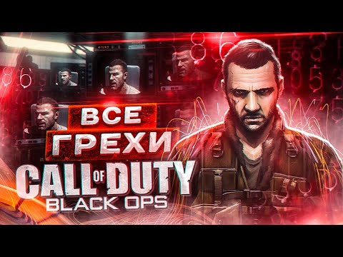 "ВСЕ ГРЕХИ ИГРЫ ""Call Of Duty: Black Ops"" | ИгроГрехи"