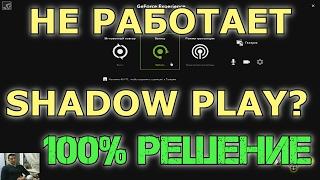 Не работает ShadowPlay в GeForce Expirience(лучшая прога для записи игр)? 100%-ное решение  здесь!
