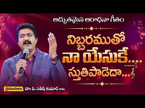 Nibharamutho Naa Yesuke | Dr. P. Satish Kumar | Calvary Temple | India | Lyrical Video