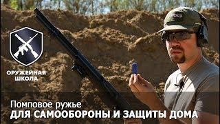 ''Збройова Школа'' #6: Самооборона і помпову рушницю, 1 ч.