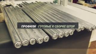Производство рулонных штор