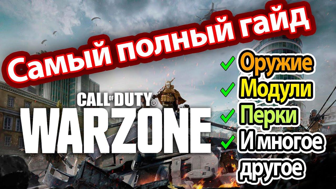 Warzone: Самый полный гайд для новичка. Лучшее оружие, модули, перки, тактика