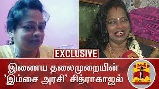 #EXCLUSIVE | இணைய தலைமுறையின் 'இம்சை அரசி' சித்ராகாஜல் உடன் சிறப்பு பேட்டி | Chitra Kajol Dubsmash