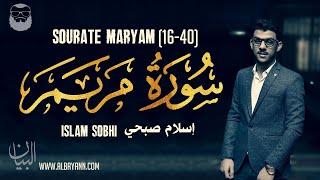 Islam Sobhi (إسلام صبحي) | Sourate Maryam (16-40) | ❤ Magnifique récitation.