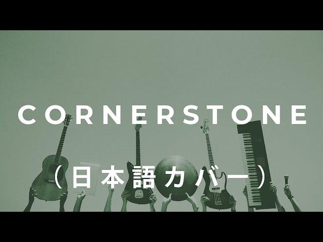 Cornerstone (日本語カバー Japanese Cover) | New Hope Yokohama Worship