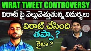 దుమారం రేపుతున్న కోహ్లీ ట్వీట్ | Kohli Tweet Controversy | Sports News | Eagle Media Works