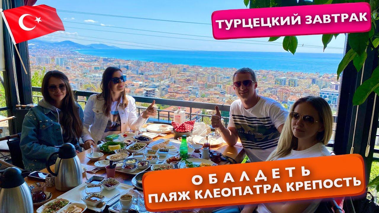 Пришли на Турецкий завтрак и обалдели, Пляж Клеопатра это нужно увидеть. крепость Аланья Турция