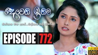 Deweni Inima | Episode 772 22nd January 2020 Thumbnail