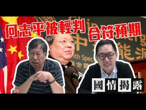 何志平被輕判合符預期,西藏人精神世界值得尊重〈國情揭露〉2019-03-19 a