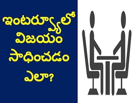 How To Get Success In Job Interview II Telugu Bharathi II ఇంటర్వ్యూ లో విజయం సాధించడం ఎలా ?