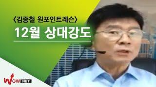 [김종철 원포인트레슨] 12월 상대강도