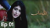 Piya Be Dadi - Episode 1 Full HD - ATV
