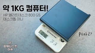 약 1kg 초소형 데스크톱 PC! HP 엘리트데스크 800 G5 데스크톱 미니! [4K]