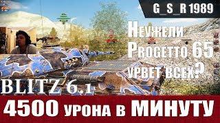 Wot Blitz - Итальянский СТ Progetto 65 будет самым ДПМным в игре - World Of Tanks Blitz Wotb