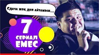 Сериал Емес 7 серия