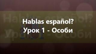 Іспанська мова: Урок 1 - Особи