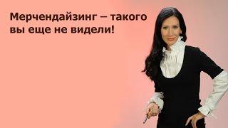 Мерчендайзинг - такого вы еще не видели! - Екатерина Богачева