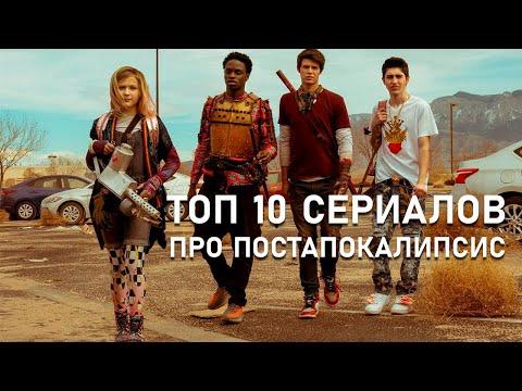 [ТОП - 10] - Сериалы в жанре ПОСТАПОКАЛИПСИСА ! ! !