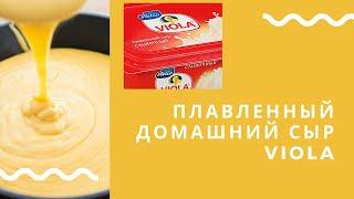 Рецепт плавленного домашнего сыра Viola