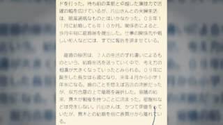 真木よう子、離婚 元俳優・片山怜雄さんと6年10か月でピリオド 片山怜雄 検索動画 19