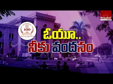 News Track | Special Debate On Osmania University History |100 Years Celebrations | Hyderabad