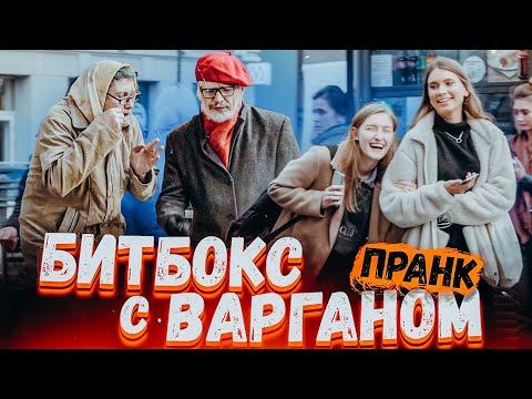 СТАРИКИ ДЕЛАЮТ БИТБОКС С ВАРГАНОМ пранк / Реакция на талантливых стариков