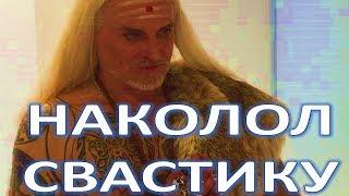 НИКИТА ДЖИГУРДА НАКОЛОЛ НА ТЕЛО CBACTИKУ!