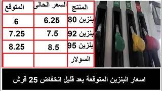 اسعار البنزين الجديدة المتوقعة بعد قليل انخفاض 25 قرش