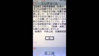 船橋市避難準備情報エリアメール(訓練) thumbnail