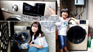 富及第FRIGIDAIRE變頻式滾筒洗衣機開箱。FAW-F1106MID