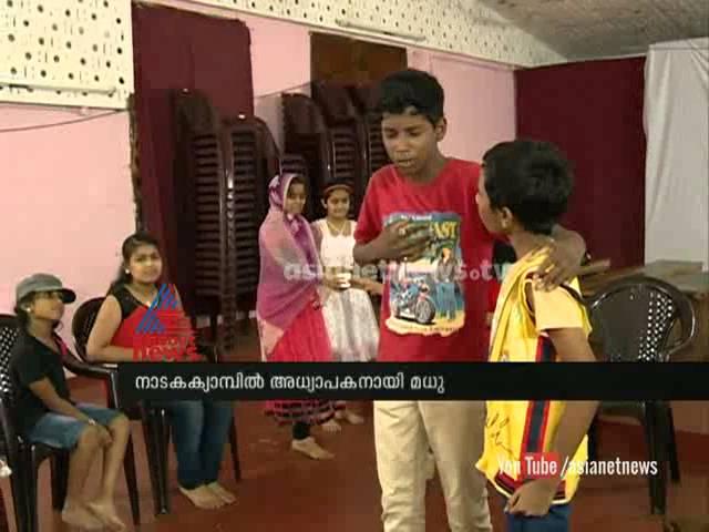 Actor Madhu turns teacher on Drama camp : Chuttuvattom News