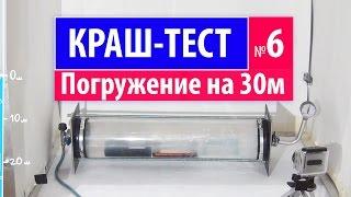 КРАШ ТЕСТ №6   Глубоководное погружение телефонов (30 м) (HI TESTING)
