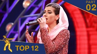مرحلۀ ۱۲ بهترین - فصل پانزدهم ستاره افغان / Top 12 - Afghan Star S15 - Part 02