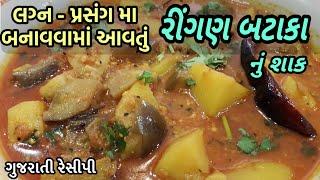 Ringan Bateta nu Shaak - રીંગણ નું શાક બનાવાની રીત - Gujarati Style Ringan Batata Nu Shaak