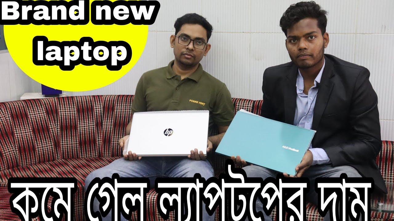 Brand New Laptop price in Bangladesh2021.Asus Laptop,Hp Laptop,Dell Laptop price in Bangladesh 2021.