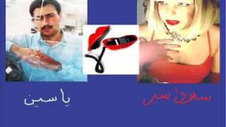 مكالمة عاطفيه بين الجنس الثالث بشير سلوى وشاب عربي 1