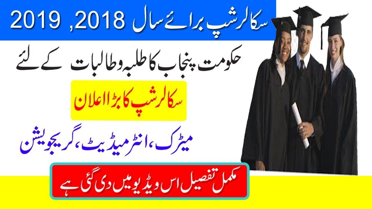 Peef Scholarships For Year 2018 19 Metric Inter Graduate Latest