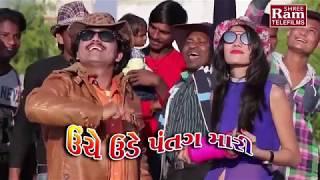 Unchi Ude Patang - Makar Sankranti Special Song | Pradipsinh Vaghela | Latest Gujarati Dj Song 2018
