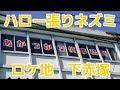 下赤塚【ハロー張りネズミ】赤塚一番通り商店街のロケ地に行ってきた