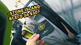 где взять точную копию Stone Island в качестве 1в1