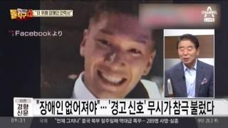 """""""장애인 안락사 시켜야"""", 日 예고 살인"""