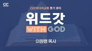 위드갓 큐티 (Feat. 한사랑청년부) _ 6월 19일 토요일 _ 이원행 목사 _ C2C 미디어교회 _ 룻기 강해