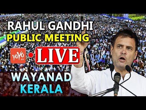 LIVE: Congress President Rahul Gandhi addresses public meeting in Wayanad, Kerala | YOYO TV LIVE