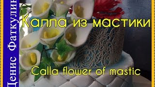 Цветок Калла из мастики/The Calla Lily out of Gumpaste