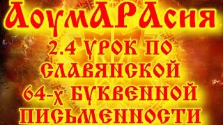 АоумАРАсия 2.4 УРОК ПО СЛАВЯНСКОЙ 64-х БУКВЕННОЙ ПИСЬМЕННОСТИ ДЛЯ ДЕТЕЙ И ИХ РОДИТЕЛЕЙ