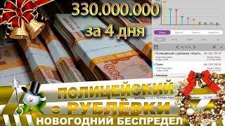 330.000.000 рублей за 4 дня!