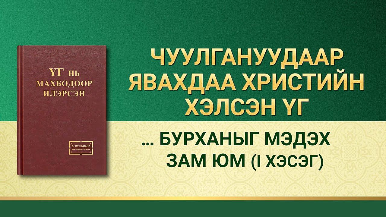 """Төгс Хүчит Бурханы үгийн уншлага   """"Бурханы ажлын гурван үе шатыг мэдэх нь Бурханыг мэдэх зам юм"""" (Ⅰ хэсэг)"""