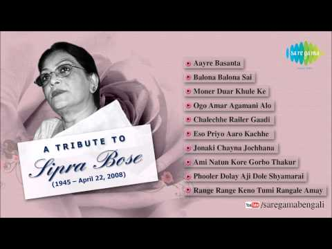 A Tribute to Sipra Bose | Ogo Amar Agamani Alo | Bengali Songs Audio Jukebox