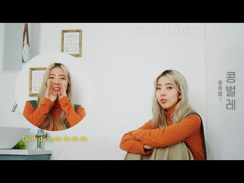 Youtube: 콩벌레 / Yewon